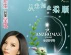 安琪玛思植活素--新一代护发神器
