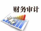 北京投标审计 贷款审计 专业出具各类审计报告