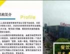 上海日起餐饮商学院特色黄焖鸡米培训 中餐全天餐