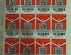 本地防伪印刷二维码防伪标签、激光标签、透明标签等