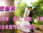 摄像精华帖原彩影视婚礼跟拍 活动跟拍