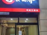 低价面议个人急转经开区凤城五路斯惟小区店铺76平餐馆