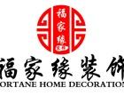 武汉福家缘装饰承接室内装修设计