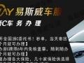 易斯威车服浙C车辆免费咨询,过户,提档,年审