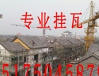 邯郸腾达古建瓦厂(专业挂瓦队)