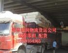 淄博朗润物流运输公司 淄博整车零担包车直达快速运输