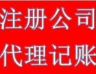 吴中木渎周边工商注册公司办营业执照代理记账兼职会计