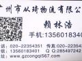 广州白云区物流公司从琦物流零担物流广州至浙江物流专线