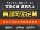 太原科辉荣盛 小程序和网站定制开发 非模板建站