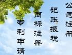 临沂兰山公司注册 注册公司代办营业执照 代理记账