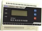 LXFB系列 电压/电流信号传感器 厂家直销 批发
