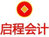 上海代理记账 审计报告 上海代办营业执照