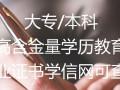 上海成人高等教育,黄浦高起本学历文凭国家承认