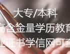 上海提升学历教育,本科学历0基础报考