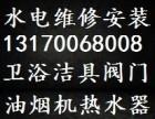 安庆专业水电维修改造安装热水器油烟机 水管,卫浴,洁具,灯具