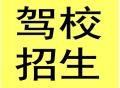 嘉定江桥驾校60天拿证,学费分期,签合同,不限学时,车接车送