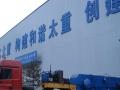 徐州大件运输公司-江苏到全国工程机械运输拖板车
