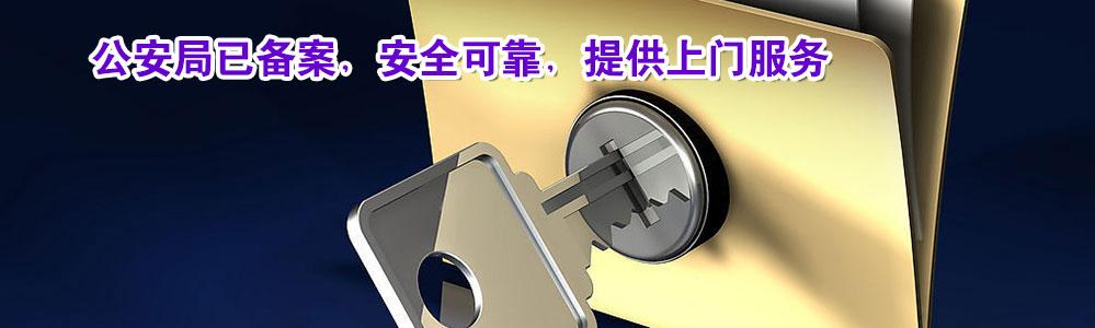湘潭专业开锁 换锁 修锁 装指纹锁 开汽车锁 开保险柜