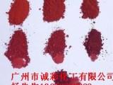 供应氧化铁红Y101 诚彩大红粉厂家直销