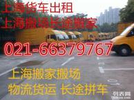 上海普陀区曹杨路附近搬场公司家具拆装1-5吨车搬家服务收费