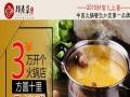 十元自助火锅加盟/旋转小火锅加盟多少钱/小火锅广告