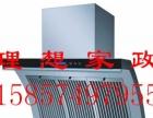 北仑油烟机清洗油烟机维修换电机风轮开关保洁清洗。
