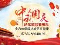 国庆中秋双节至,哈尔滨欧亚男科医院全方位保障冰城男性健康