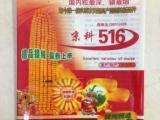 供应武山县玉米种子包装袋,可按样品定做生产,金霖包装制品