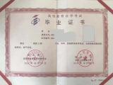 中國人民警察大學自考本科消防工程如何報考及申請畢業