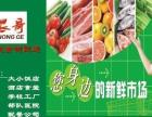 专业配送新鲜蔬菜、粮油副食肉类水产冻货干货调味品