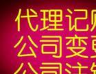 工商注册北京代理记账公司注销变更疑难咨询办理