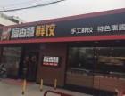 福香慧鲜饺加盟需要多少钱