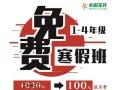 成都心田花开语文寒假班 小学语文1-4年级免费报名