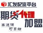 郑州汇发网全国诚招期货代理商-百余品种-0元加盟!