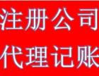 苏州相城黄桥周边代理记账兼职会计公司财务跑税务局纳税申报代帐