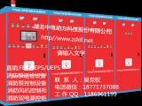 智能消防巡检柜-风机水泵启动控制柜-应急电源-双电源柜