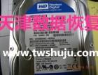 天津硬盘不认盘数据恢复- 硬盘数据恢复- 服务器数据恢复