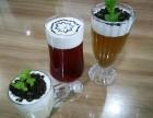 贵阳奶茶冷饮技术培训班奶茶的配方单冷饮店做什么好呢