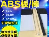 米黄色abs棒 本色 黑色 远华abs棒质量合格