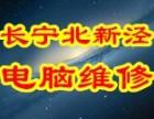 长宁北新泾台式机服务器电脑上门维修安装系统磁盘raid阵列