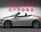 2019年南京二手车辆过户提档全攻略 人车不到提档外迁