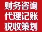 长兴岛代理记账交接上门取票年检清算变更法人股东出口退税