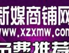 邳州体育中心内800平方办公房出租【新媒商铺网推荐