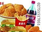 大鸡排,轰炸鸡排,炸鸡汉堡,加盟快餐鸡排开店即火