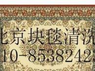 大兴区枣园专业清洗化纤、纯毛地毯等(优惠)