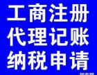 汕头会计外包 纳税申报 工商注册
