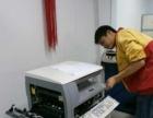 白云区机场路黄石路附件上门维修电脑 维修打印机