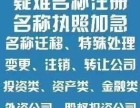 宝山顾村代理记账税务清算工商年检新老公司交接等