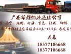 南宁小货车/南宁大货车/上林回程车到北京-上海-广州-武汉