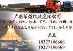 钦州物流到广州 上海 北京 工地搬迁,大型设备托运 钦州搬家